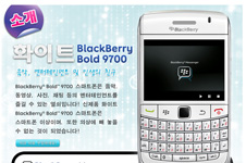 BlackBerry &#8211; BlackBerry Bold 9700 Mnet Korea Event Contest